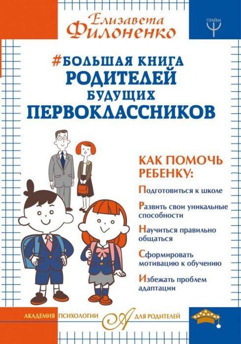 обложка книги Е. Филоненко