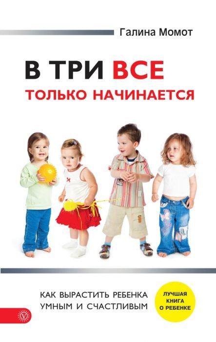 обложка книги Г. Момот