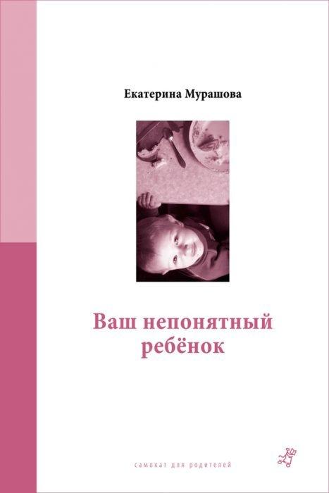 обложка книги Екатерины Мурашовой