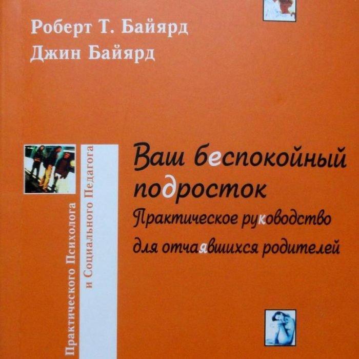 обложка книги Р. и Д. Байярд