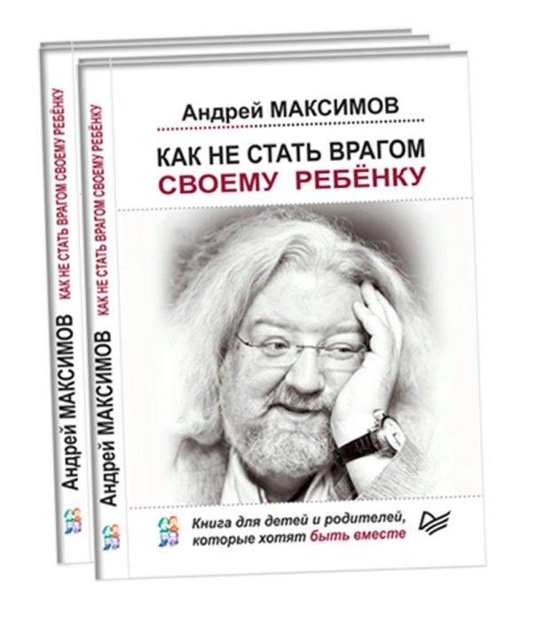 обложка книги Андрея Максимова