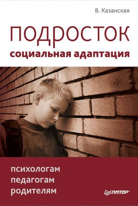 обложка книги Валентины Казанской