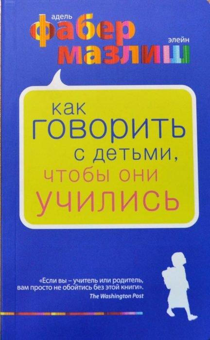обложка книги А. Фабер и Э. Мазлиш