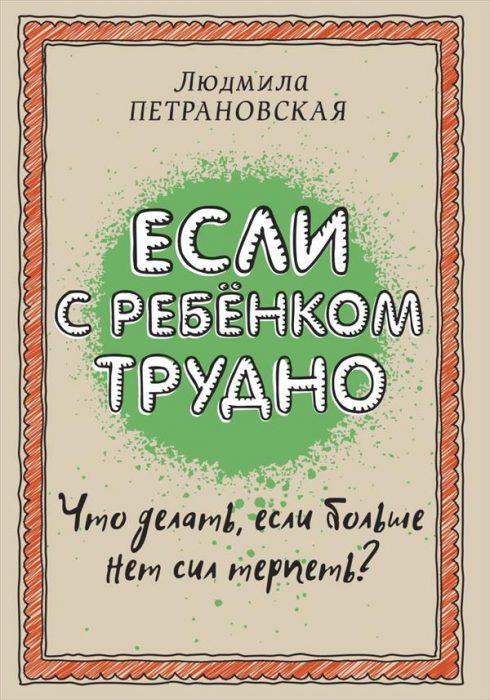 обложка книги Людмилы Петрановской
