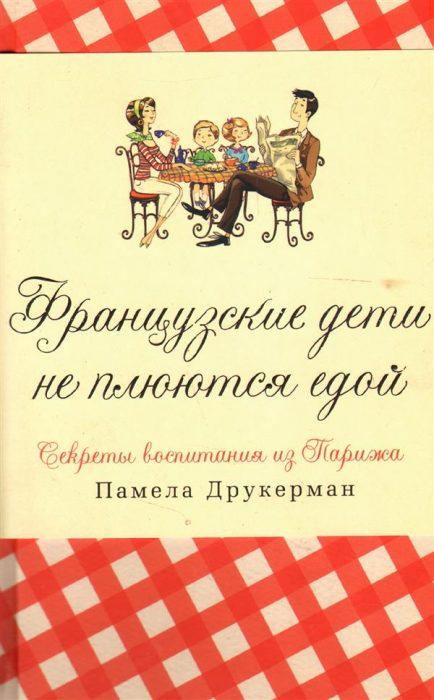 обложка книги П. Друкерман