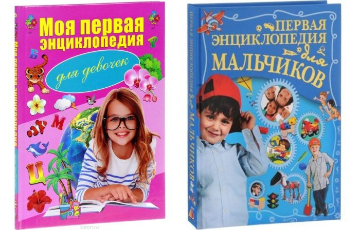 Энциклопедии: для девочек и для мальчиков