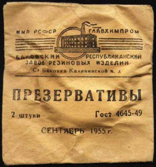 Презерватив Баковского завода