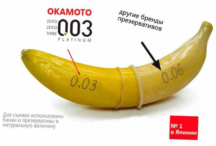Презерватив Окамото и другой марки, надетые на банан