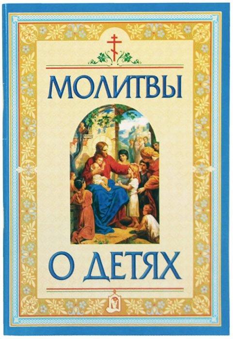 обложка книги «молитвы о детях»