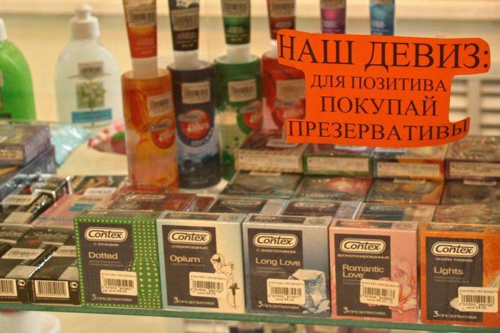 Объявление в аптеке на стенде с кондомами