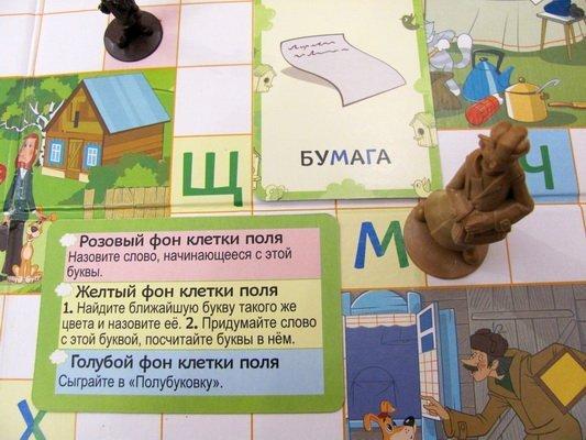 Карточка-памятка игры «Простоквашино. Азбука»