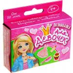 Игра-познавалка для девочек