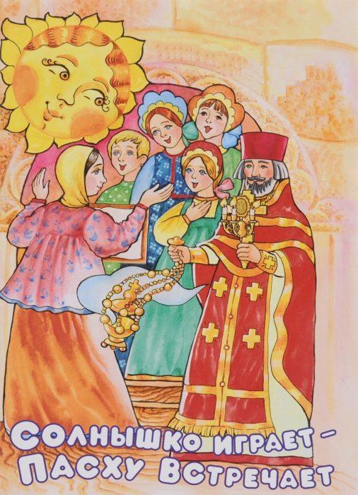 Радостные люди и православный батюшка, солнце на них радостно смотрит