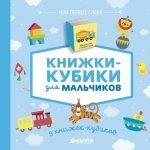 Книга Кубики для мальчиков