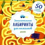 Книга Лабиринты для мальчиков