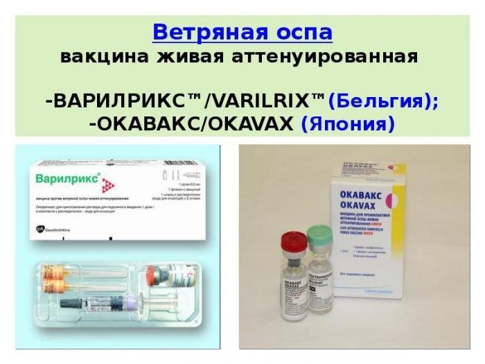 Вакцины против ветряной оспы