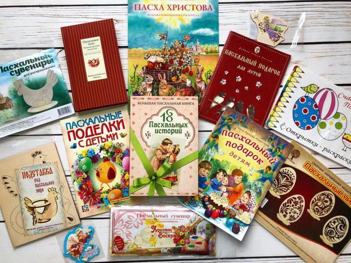 Книги на пасхальную тематику