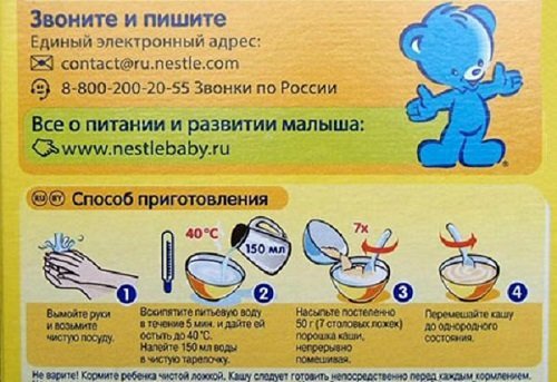 Инструкция на упаковке детской каши