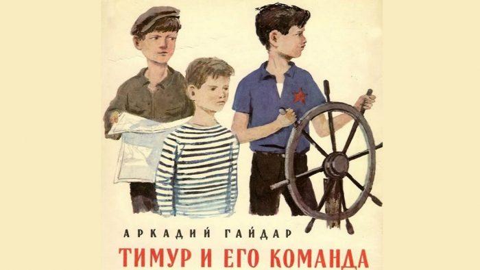 Обложка книги «Тимур и его команда»