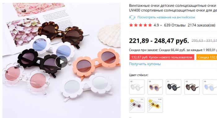 Детские солнцезащитные очки на Aliexpress