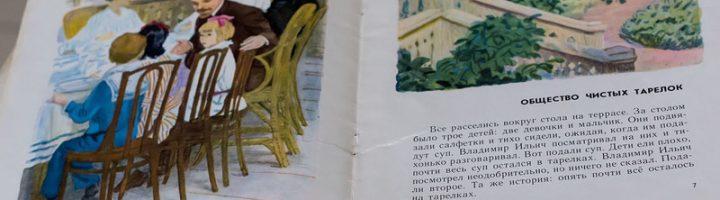 разворот книги Ленин и дети