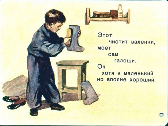 страница из книжки Маяковского