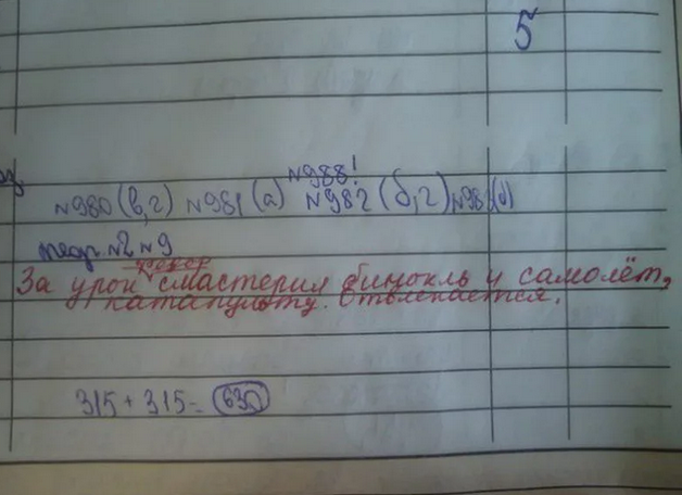 За урок Фёдор смастерил самолёт и бинокль, катапульту. Отвлекается