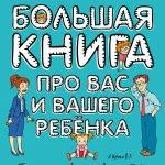Большая книга про вас и вашего ребёнка