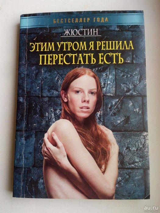 Книга Жюстин «Этим утром я решила перестать есть»