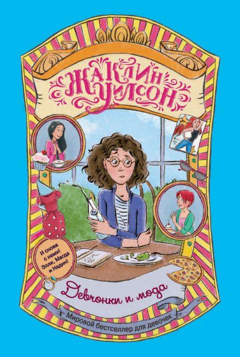 Книга Жаклин Уилсон «Девчонки в погоне за модой» («Девчонки и мода»)