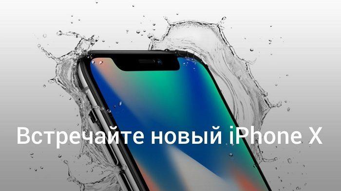 Реклама iPhone X