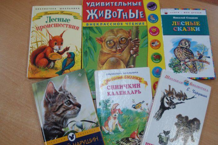 Книги о природе Бианки, Сладкова, Чарушина и пр
