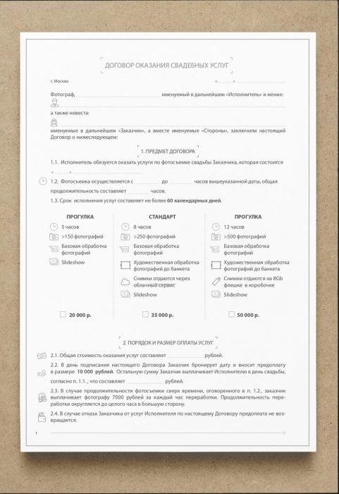 Договор со свадебным фотографом