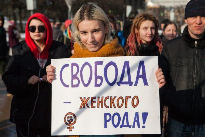 Феминистка с плакатом