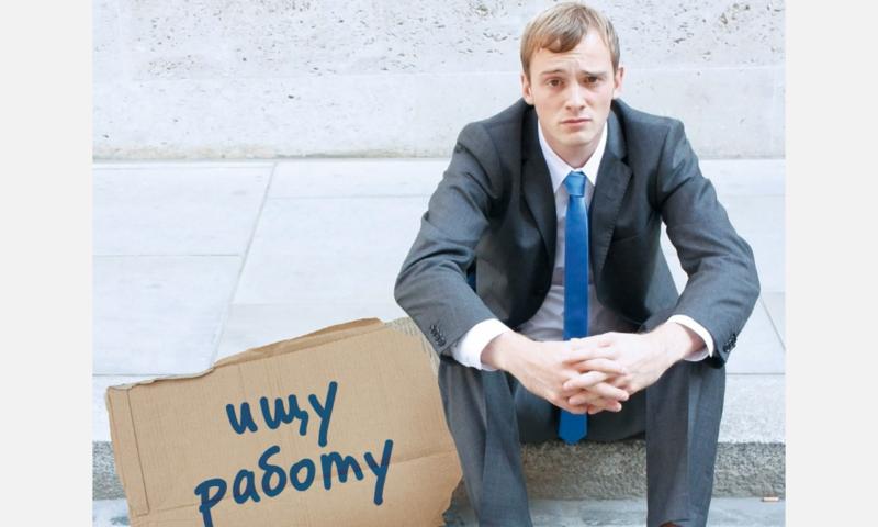 ТОП-10 бесполезных сегодня профессий в России: на заметку выпускникам и студентам