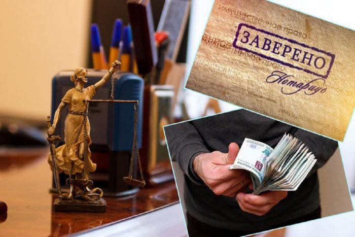 Печать и подпись нотариуса, пачка денег в руках