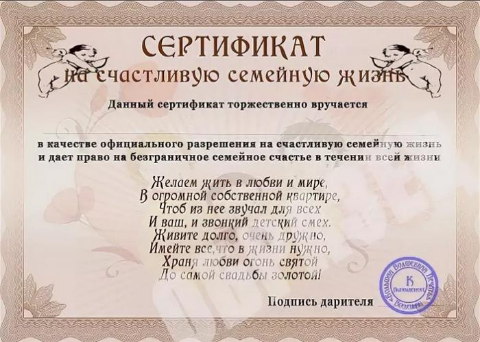 Сертификат на счастливую семейную жизнь