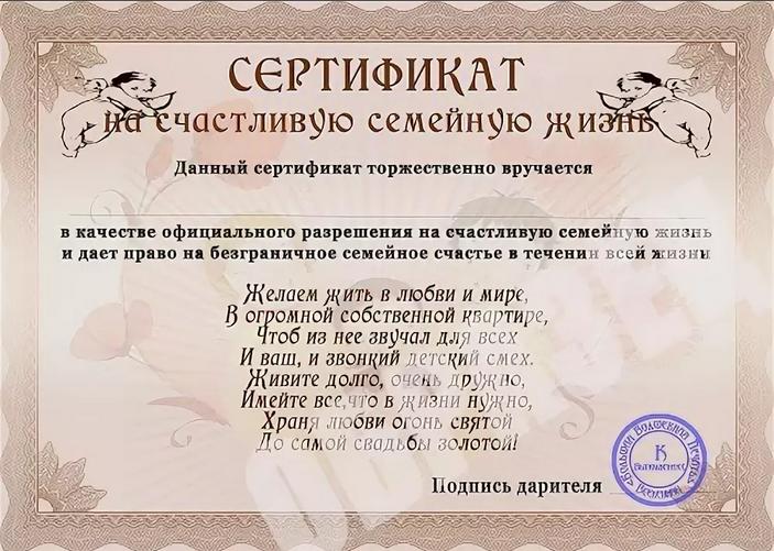 поздравление при дарении подарочного сертификата над водой