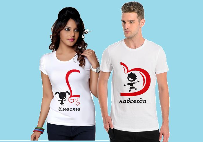 Взаимодополняющие друг друга футболки для влюблённых