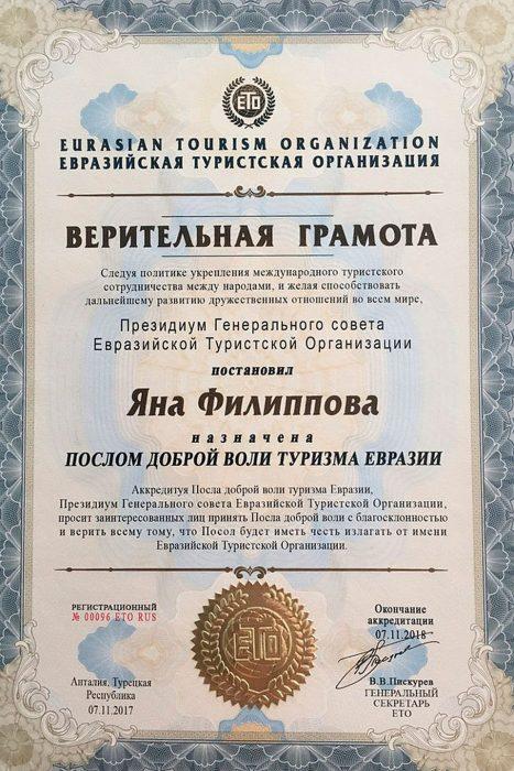 Верительная грамота посла доброй воли туризма Евразии
