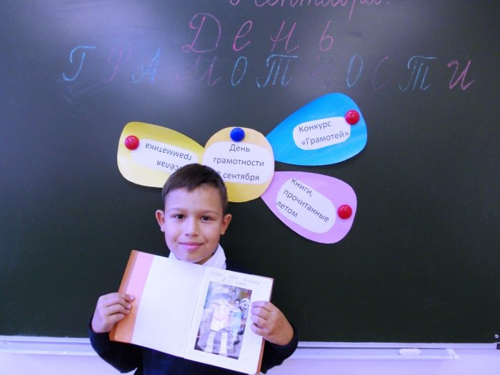 Викторина на День грамотности в школе