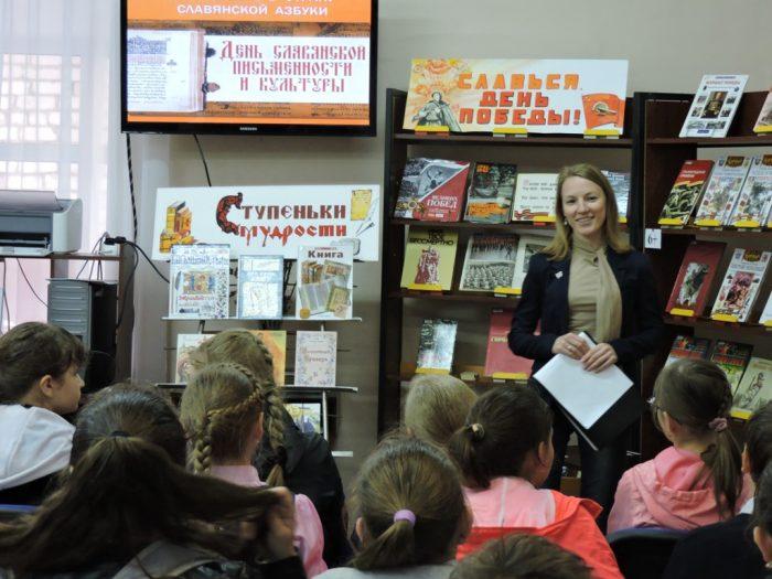 День славянской письменности в библиотеке