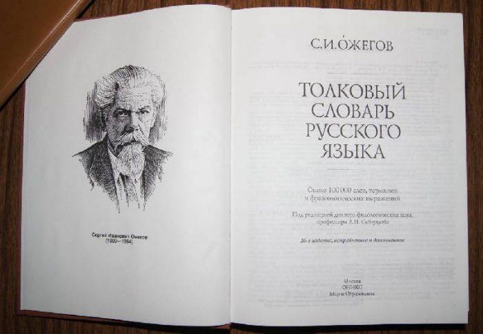 Словарь Ожегова в развороте