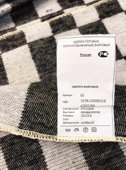 Байковое одеяло с этикеткой