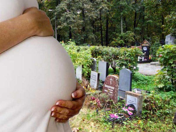 Беременная на кладбище