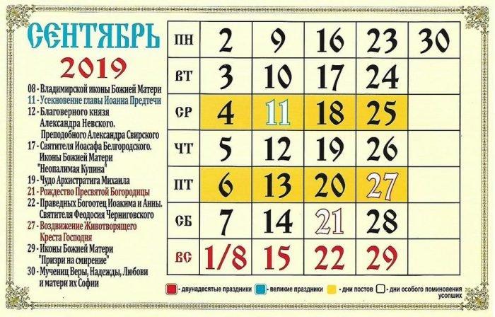 Церковный православный календарь на сентябрь 2019 года