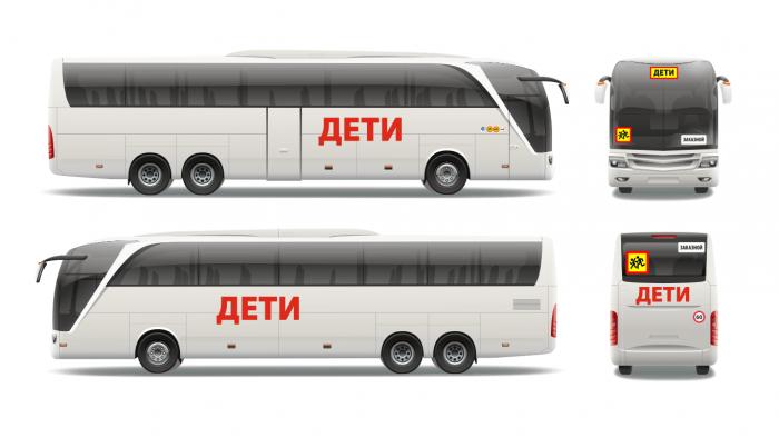 Внешний вид автобуса для перевозки группы детей
