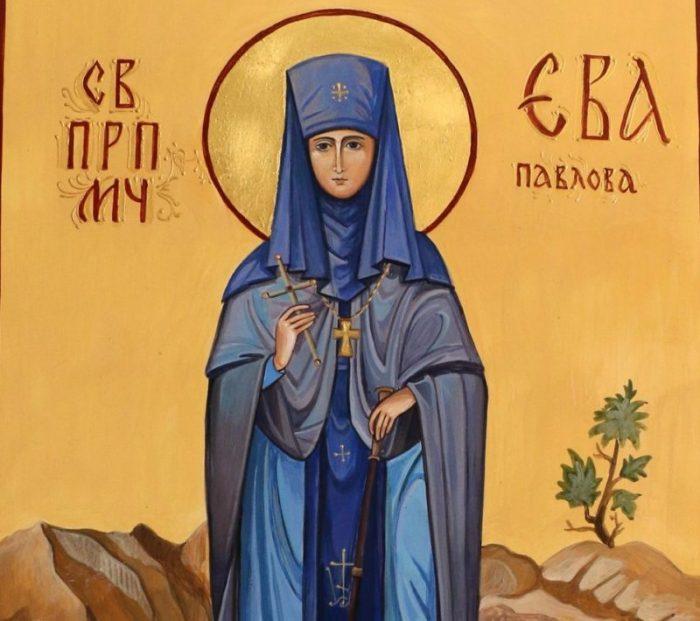 Святая Ева Павлова
