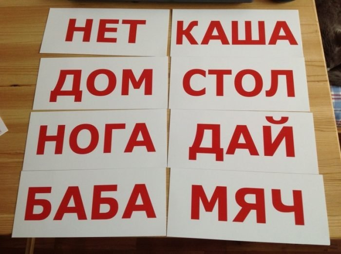 Карточки Домана, на которых напечатаны слова