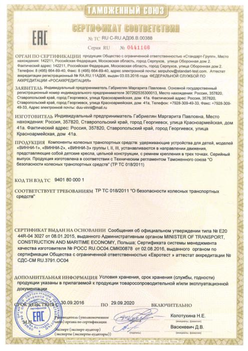 Сертификат соответствия на автокресло